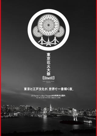 東京花火大祭~EDOMODE~