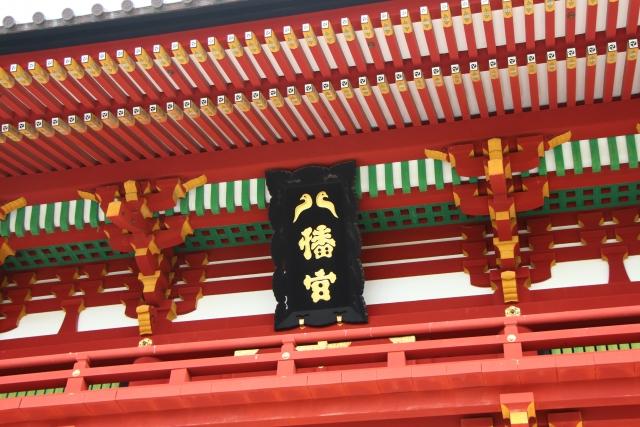 鎌倉の鶴岡八幡