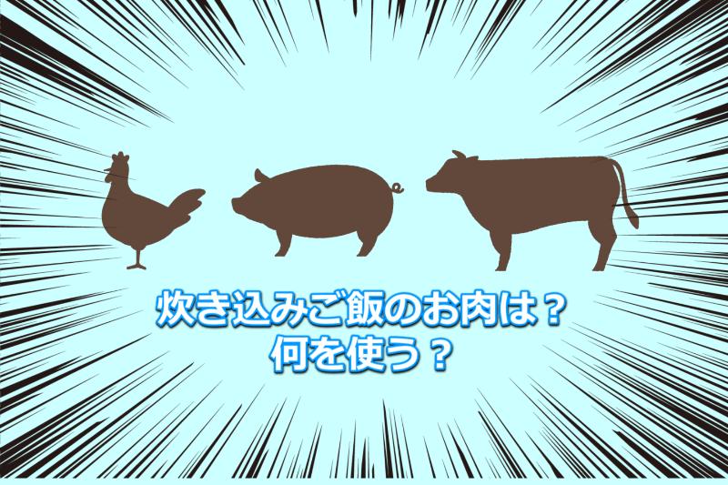 炊き込みご飯のお肉は?