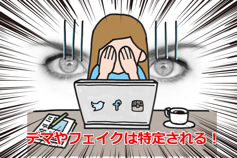 コロナウイルス問題!デマなどフェイクニュースを確かめる方法!