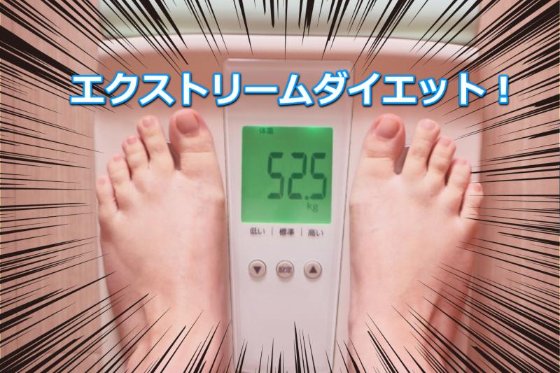 4週間 マイナス8キロ エキストリームダイエット