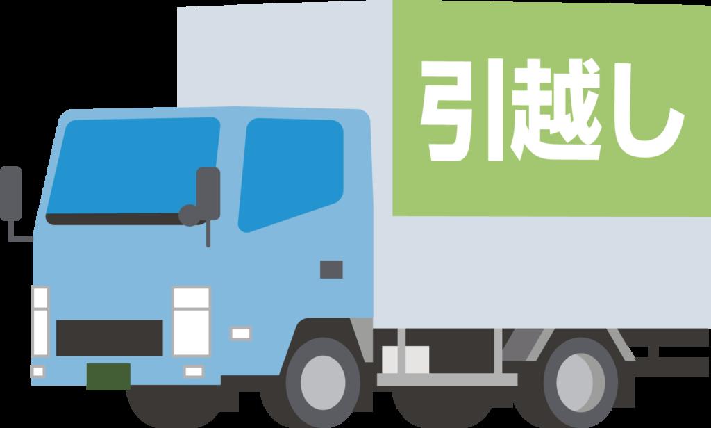 2トントラックの条件
