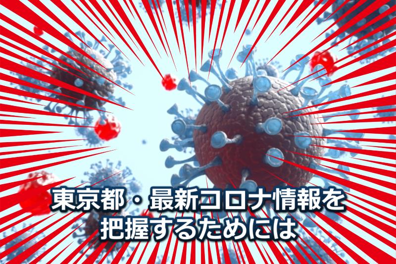 新型コロナ感染情報を最新で知っておくこと!