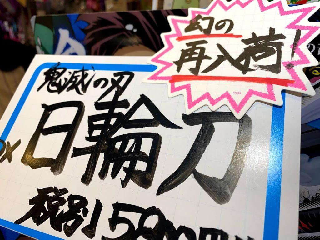 日輪刀は定価の5800円